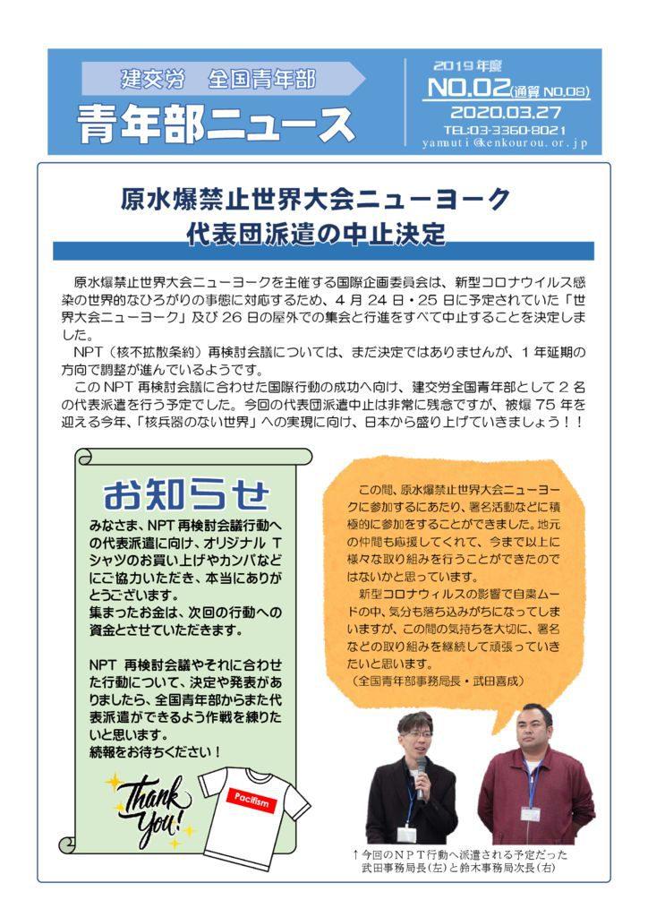 青年部ニュース 通算No.08