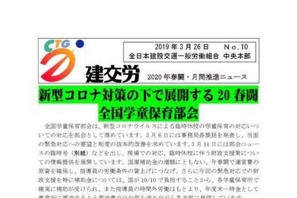 2020年春闘・月間推進ニュース No.10
