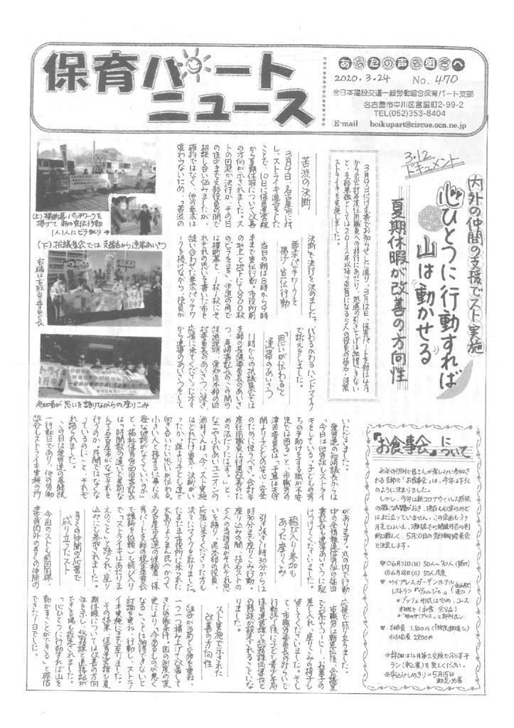 【あいち保育パート支部】保育パートニュース No.470