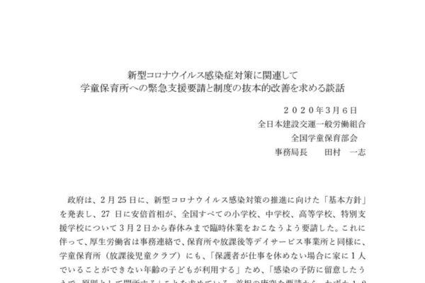 【全国学童保育部会】コロナウイルス声明(3月6日付け)