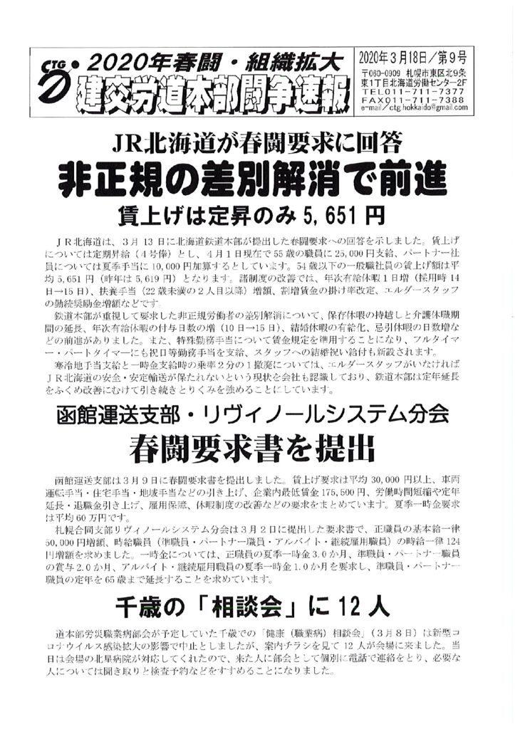 北海道本部春闘闘争速報 No.9