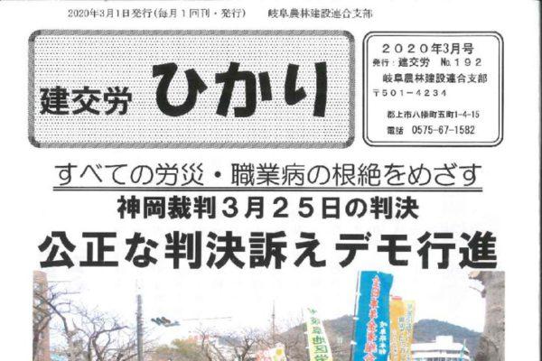 【岐阜農林建設連合支部】ひかり No.192