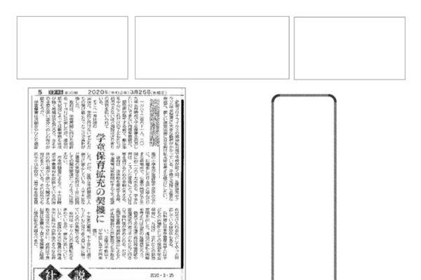 【全国学童保育部会】部会ニュース No.51