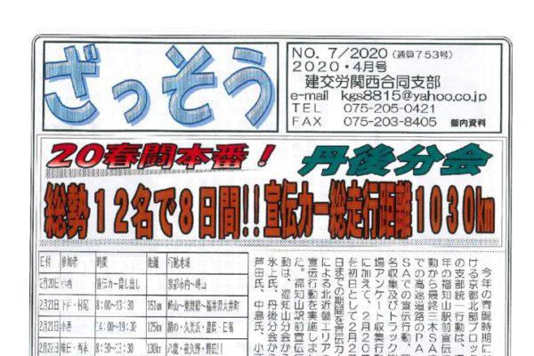 【関西合同支部】ざっそう 通算753号