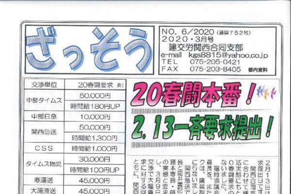 【関西合同支部】ざっそう 通算752号