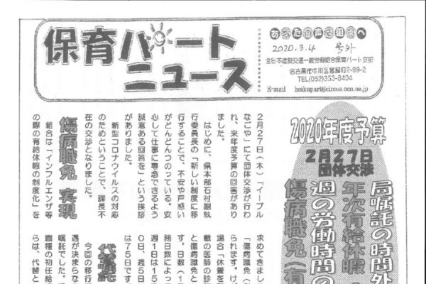 【あいち保育パート支部】保育パートニュース 号外