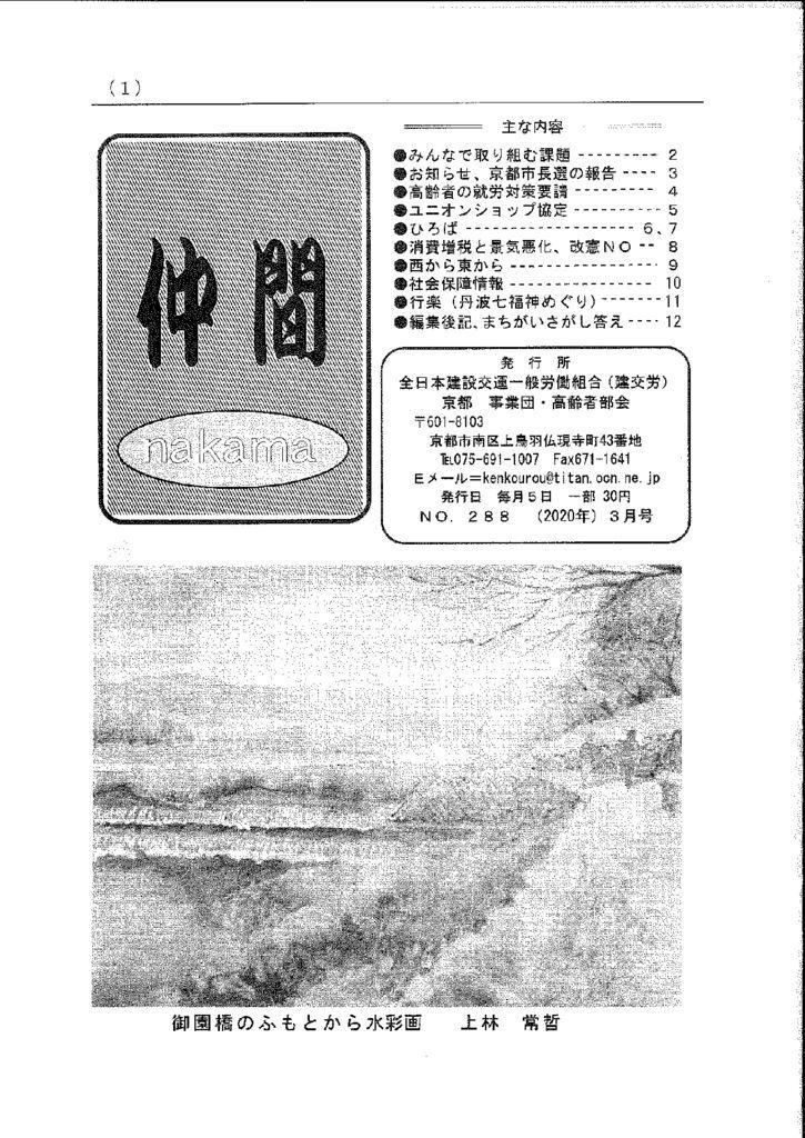【京都事業団・高齢者部会】なかま No.288