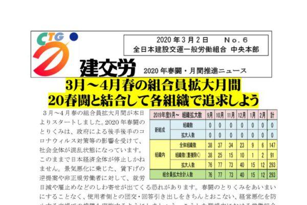 2020年春闘・月間推進ニュース No.6