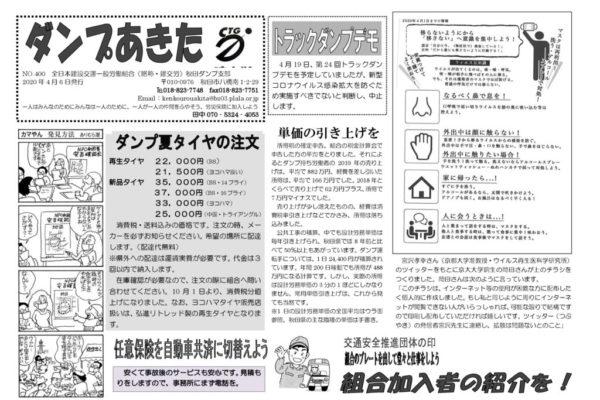 【秋田ダンプ支部】ダンプあきた No.400
