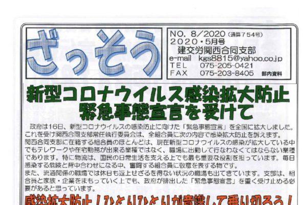 【関西合同支部】ざっそう 通算754号