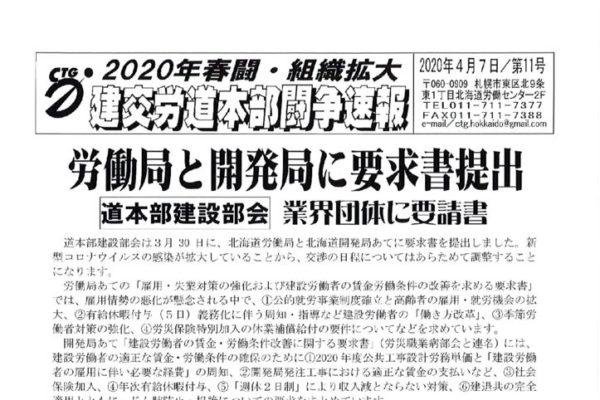 北海道本部春闘闘争速報 No.11
