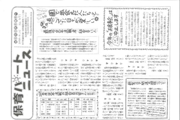 【あいち・保育パート支部】保育パートニュース No.471