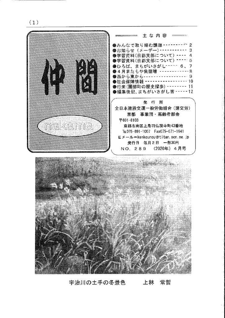 【京都事業団・高齢者部会】仲間 No.289