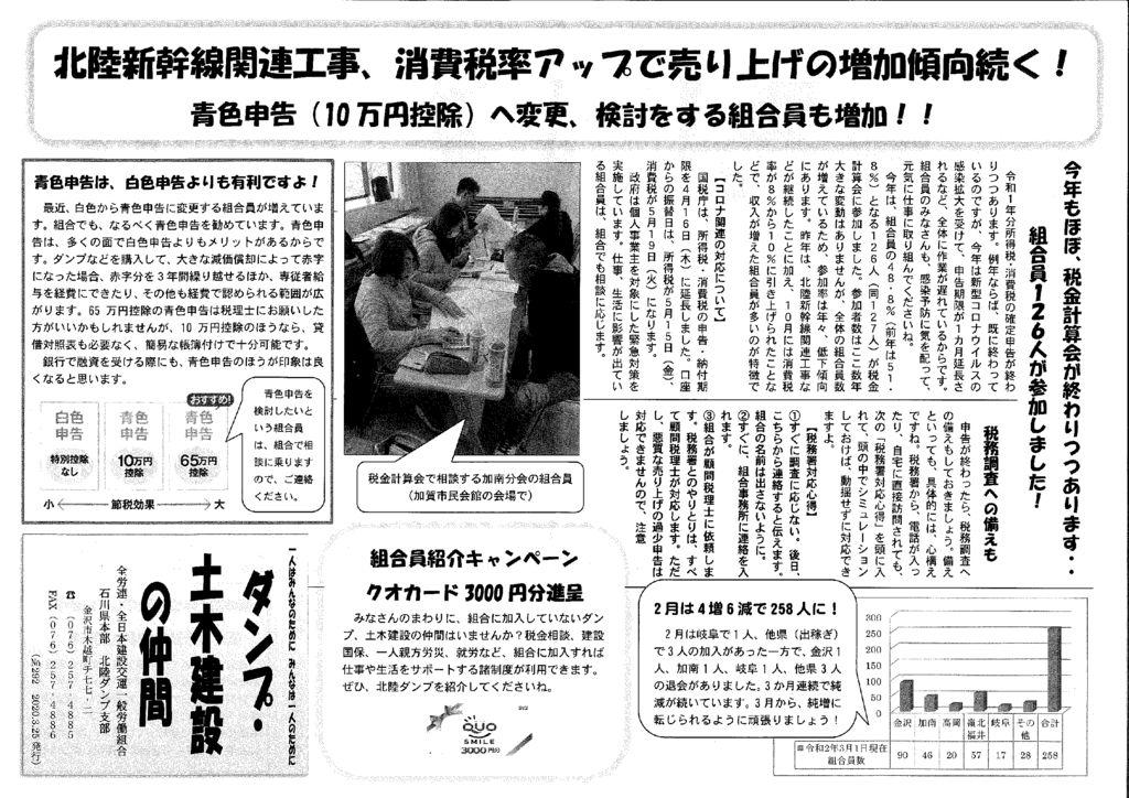 【北陸ダンプ支部】ダンプ・土木建設の仲間 No.292