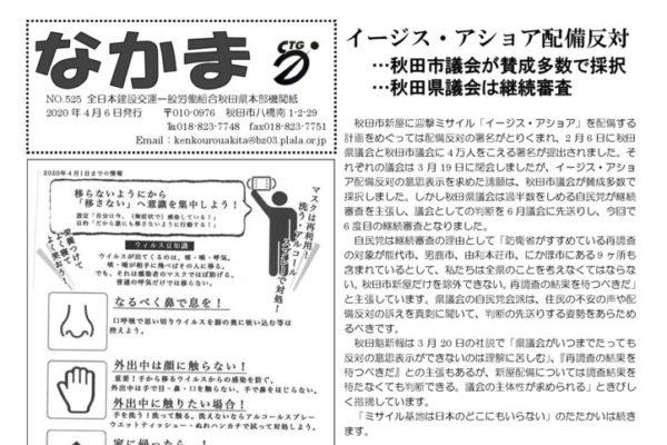 【秋田県本部】なかま No.525