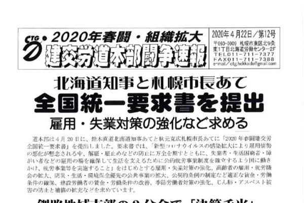 北海道本部春闘闘争速報 No.12