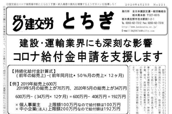 【栃木県本部】とちぎ No.221
