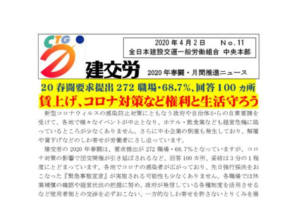 2020年春闘・月間推進ニュース No.11