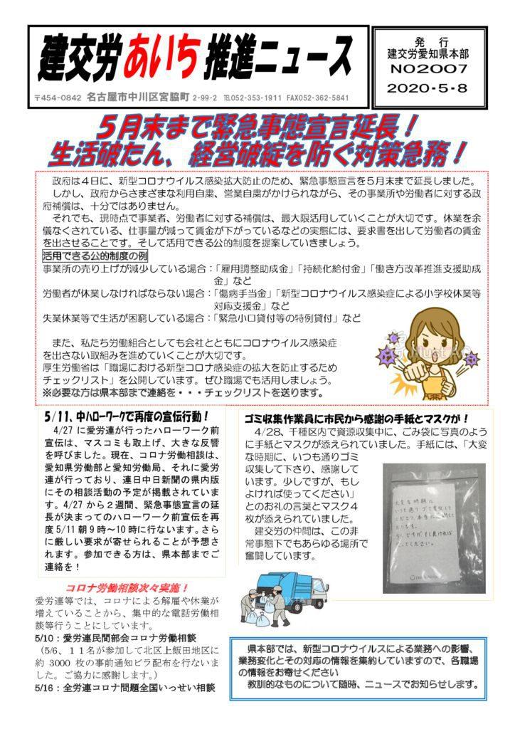 【愛知県本部】建交労あいち推進ニュース No.2007