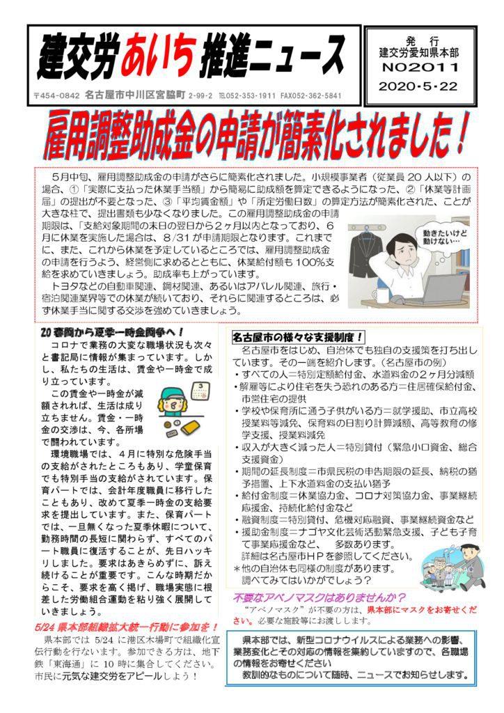 【愛知県本部】建交労あいち推進ニュース No.2011