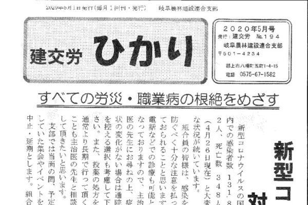 【岐阜農林建設連合支部】ひかり No.194