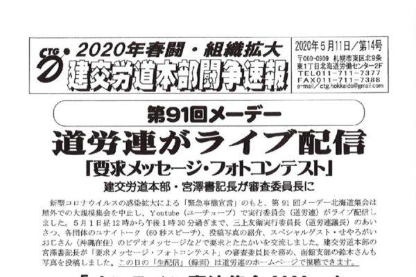 北海道本部春闘闘争速報 No.14