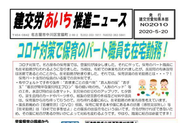 建交労あいち推進ニュース No.2010