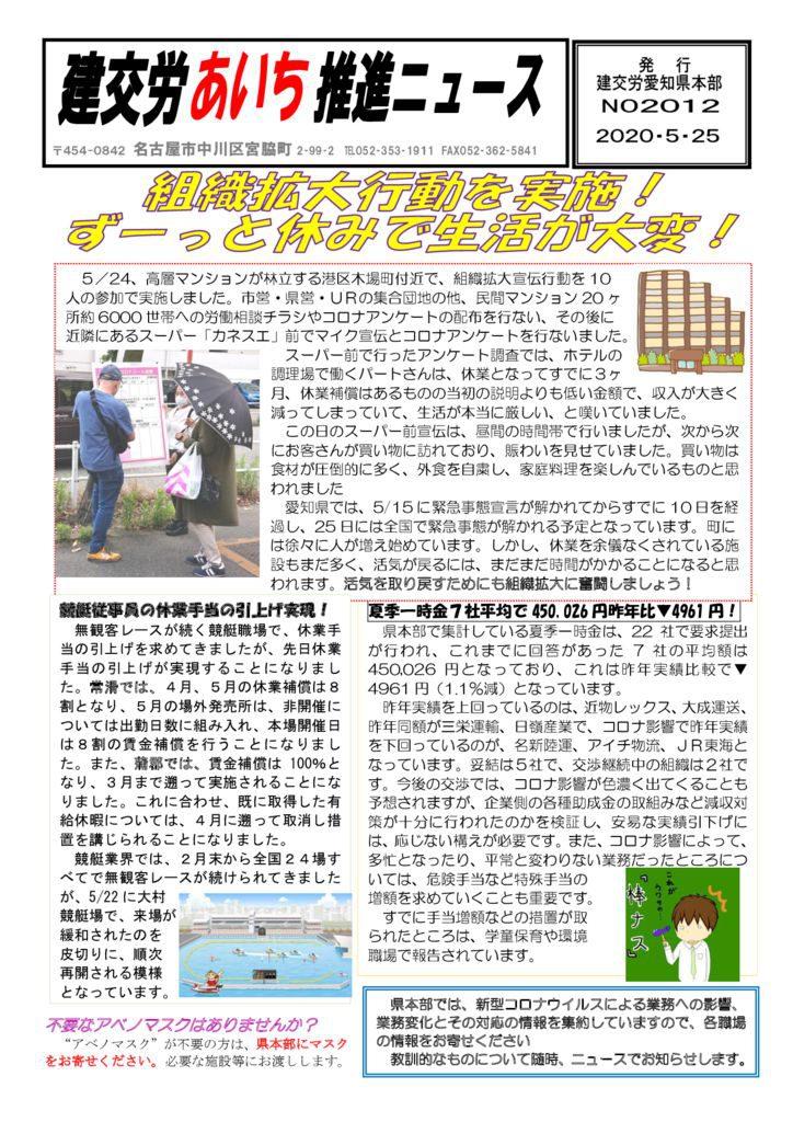 【愛知県本部】建交労あいち推進ニュース No.2012