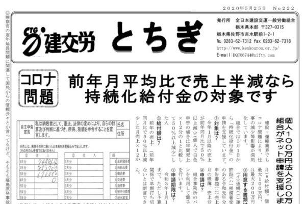【栃木県本部】とちぎ No.222