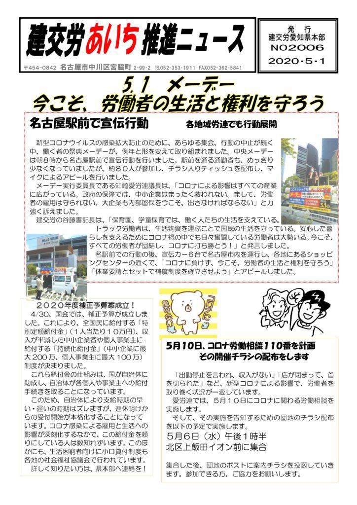 【愛知県本部】建交労あいち推進ニュース No.2006