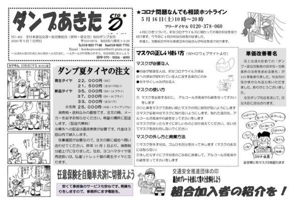 【秋田ダンプ支部】ダンプあきた No.401
