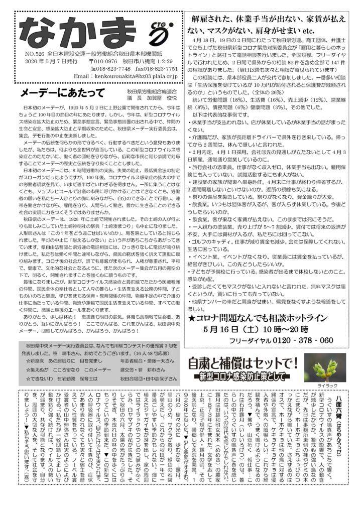 【秋田県本部】なかま No.526