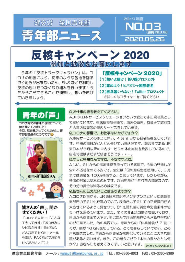 青年部ニュース 通算No.09