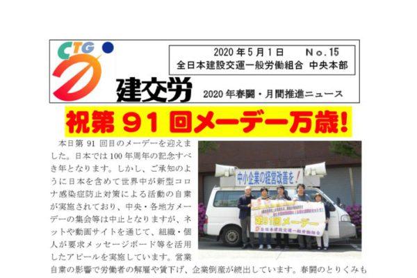 2020年春闘・月間推進ニュース No.15