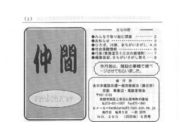 【京都事業団・高齢者部会】仲間 No.290