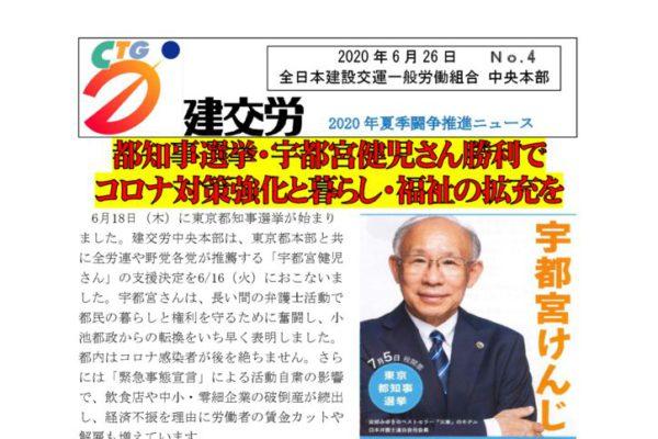 2020年夏季闘争推進ニュース No.4
