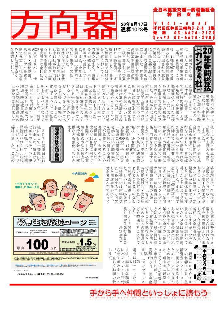【神田支部】方向器 通算1028号