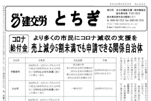 【栃木県本部】とちぎ No.223