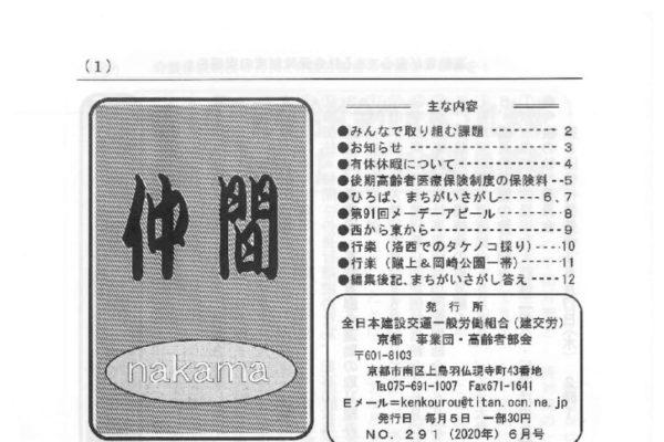 【京都事業団・高齢者部会】仲間 No.291