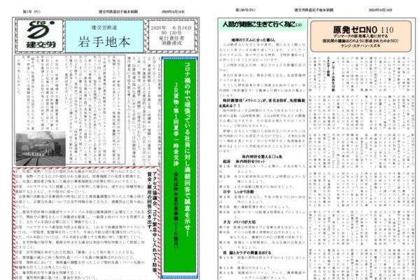 【全国鉄道東日本本部岩手地方本部】岩手地本 No.130