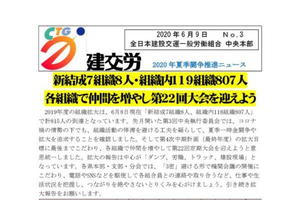 2020年夏季闘争推進ニュース No.3