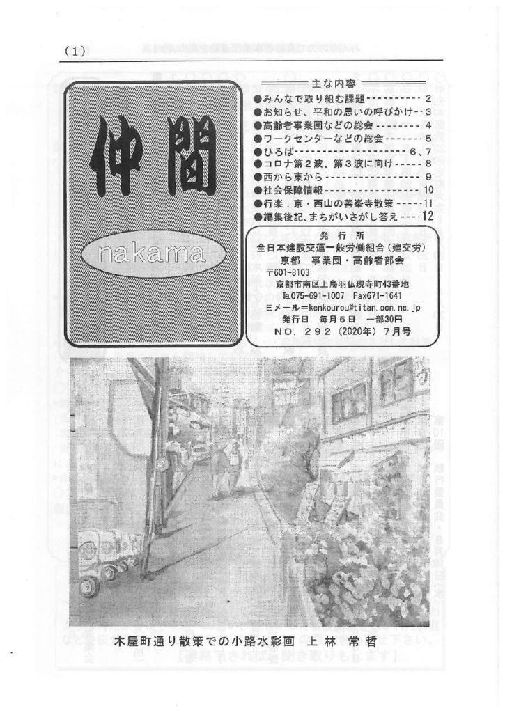 【京都事業団・高齢者部会】仲間 No.292