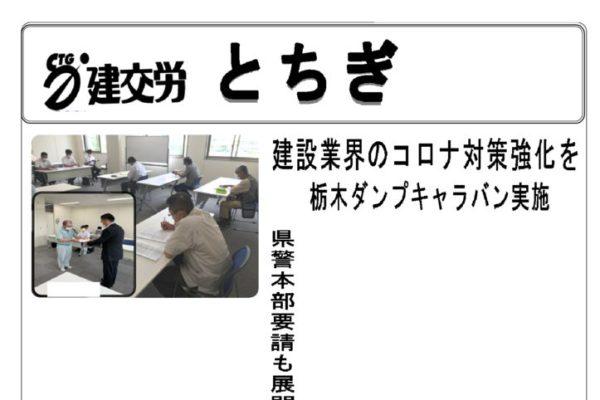 【栃木県本部】とちぎ No.224