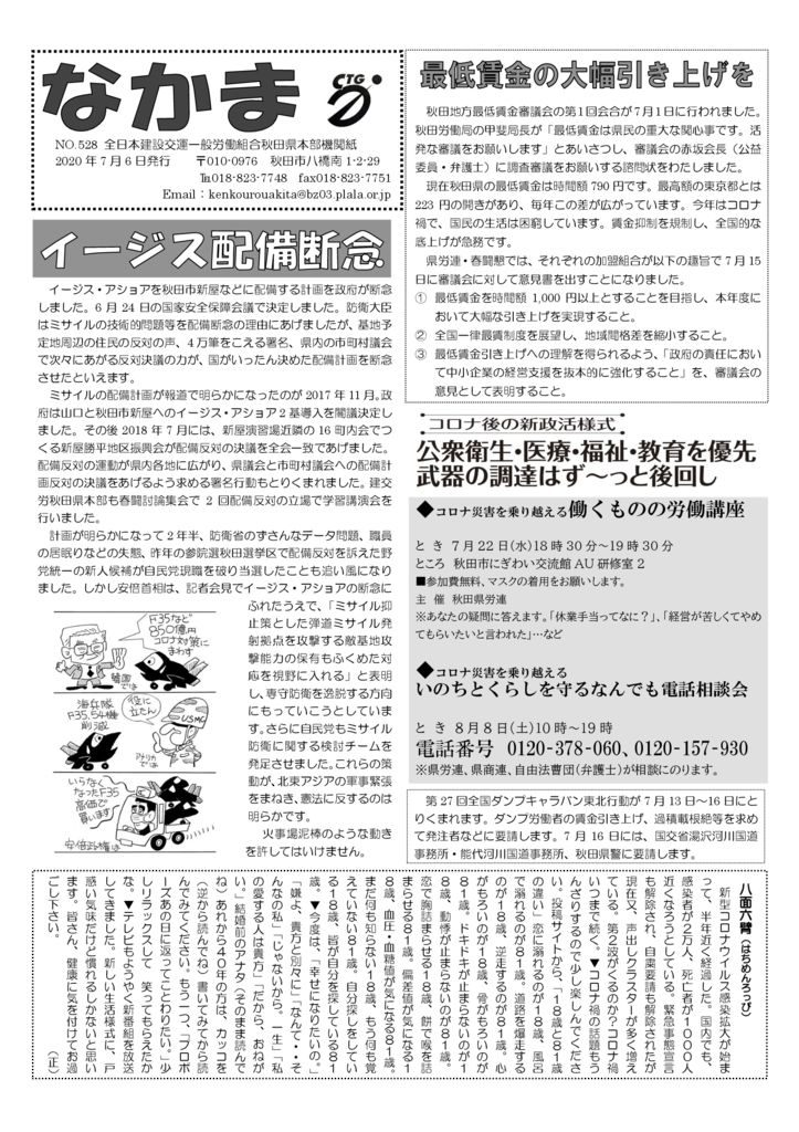 【秋田県本部】なかま No.528
