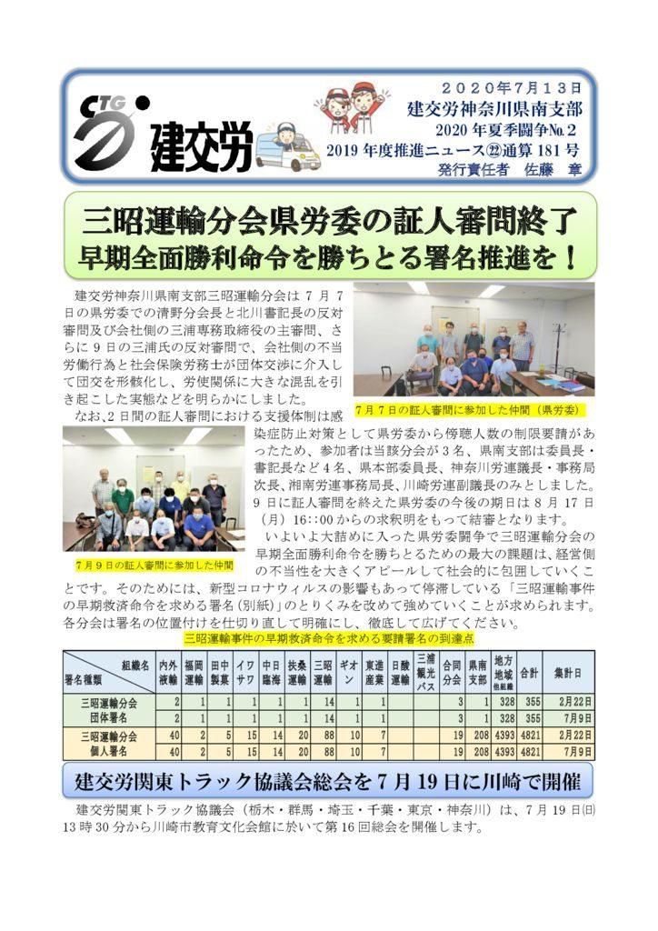 神奈川県南支部推進ニュース 通算181号