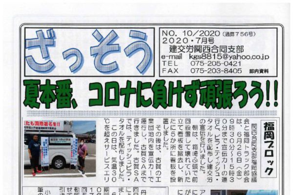 【関西合同支部】ざっそう 通算756号