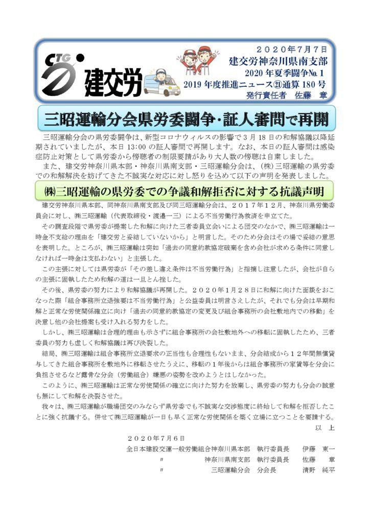 神奈川県南支部推進ニュース 通算180号