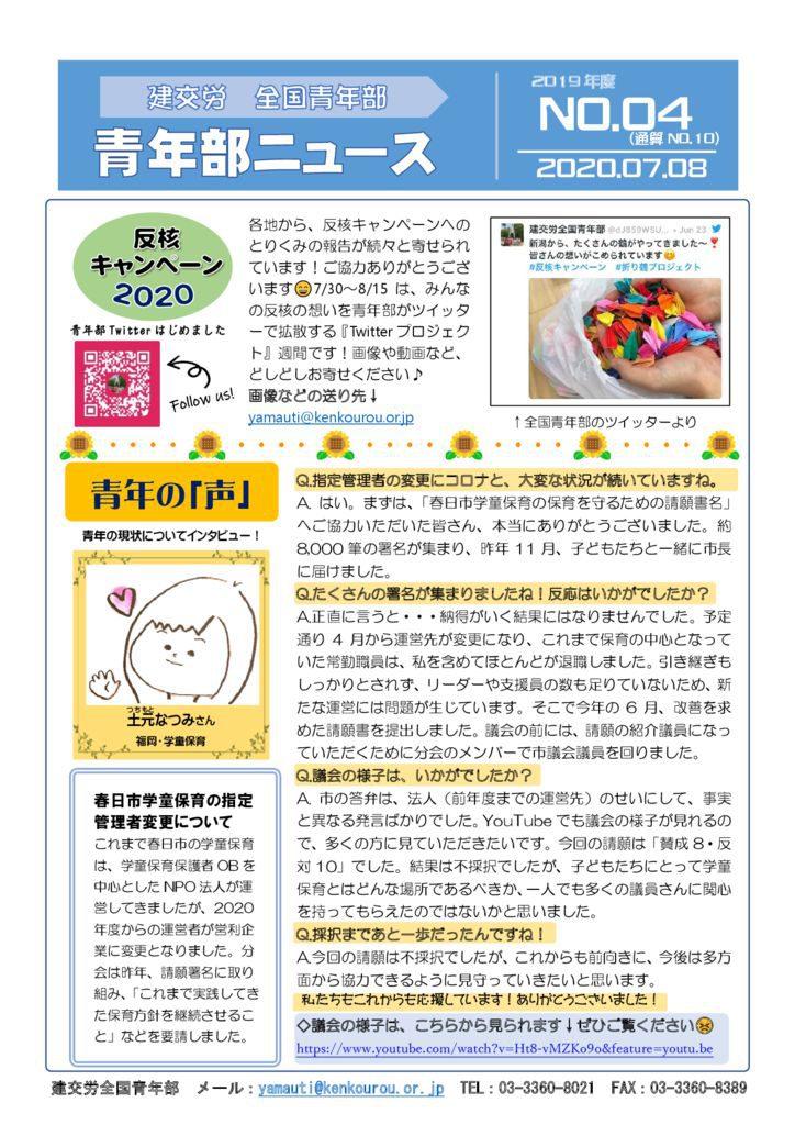 青年部ニュース 通算No.10
