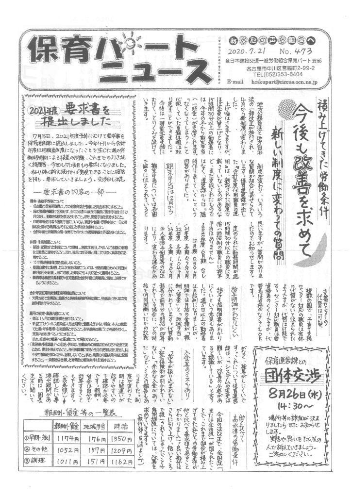 【あいち・保育パート支部】保育パートニュース No.473