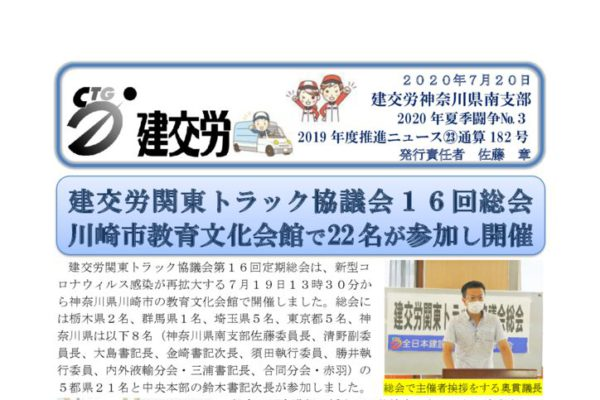 神奈川県南支部推進ニュース 通算182号